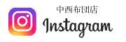 中西布団店Instagram